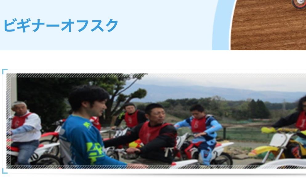 HSR九州【ビギナーオフスク】